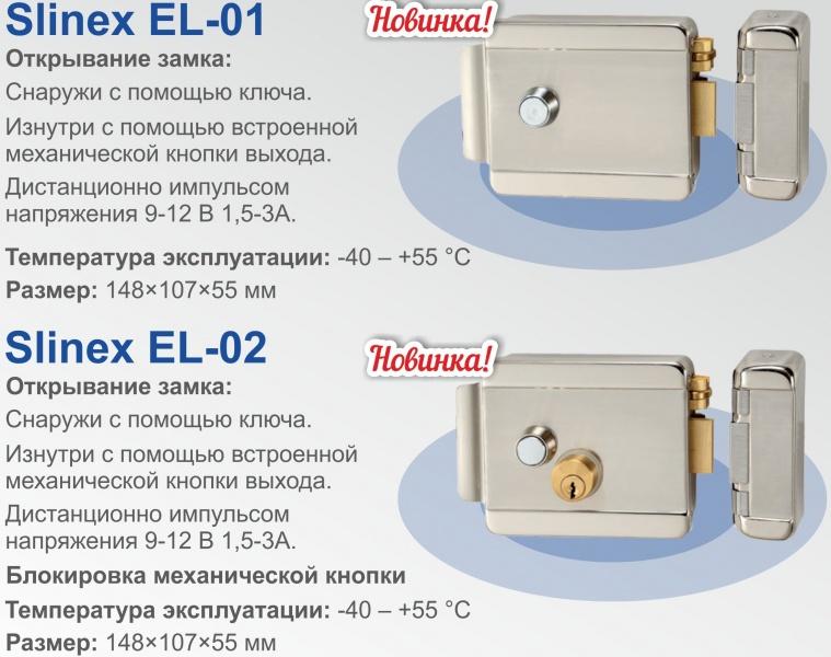 Новинки – электромеханические замки Slinex EL-01 и EL-02!