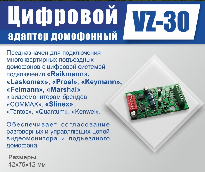 Новинка – цифровой адаптер Slinex VZ-30!