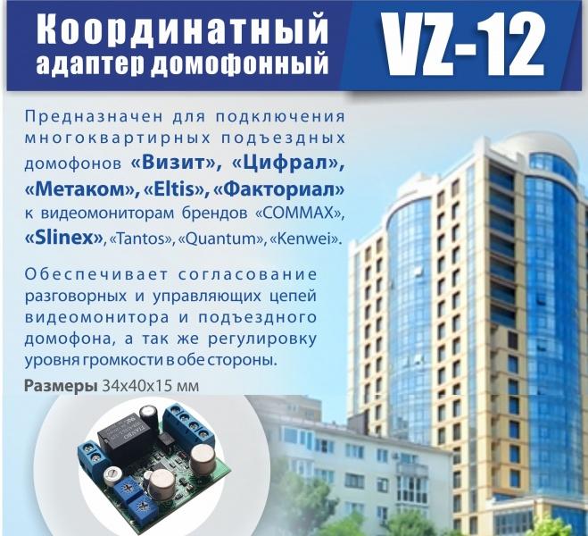 Новый координатный адаптер Slinex VZ-12!