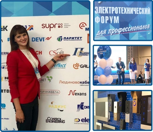 В Новосибирске состоялся 25-ый Электротехнический форум ЭТМ