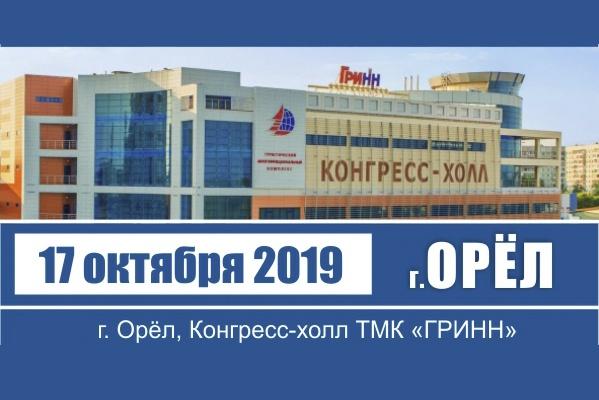 Юбилейный 30-й «Форум электротехники и систем безопасности» в г. Орёл!