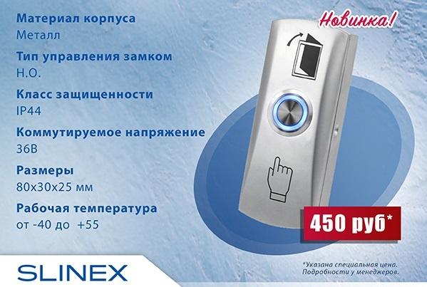 Новинка! Металлическая кнопка выхода Slinex DR-02L с подсветкой