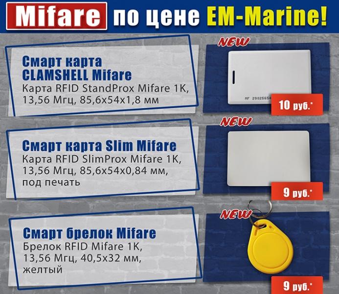 Mifare по цене EM-Marin!