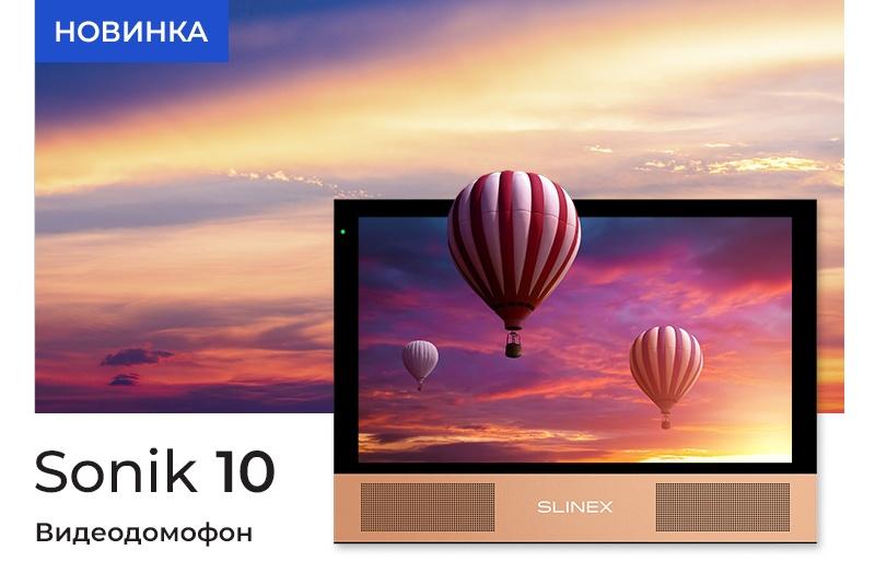 Sonik 10 – по-настоящему большая новинка!