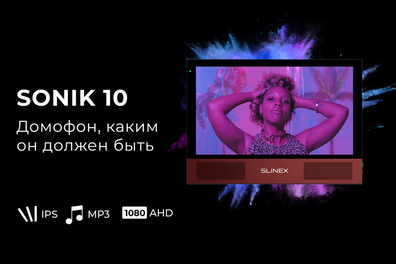 Sonik 10 – домофон, каким он должен быть!