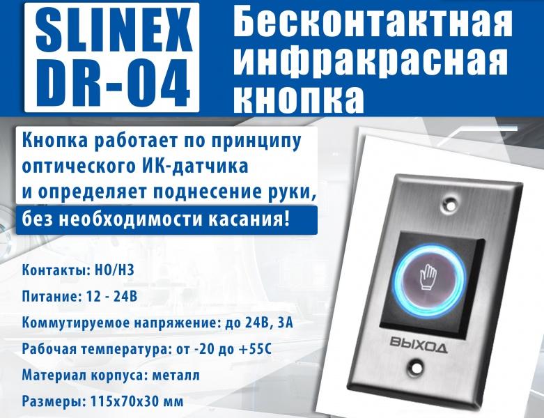 Slinex DR-04 – новая бесконтактная кнопка выхода!