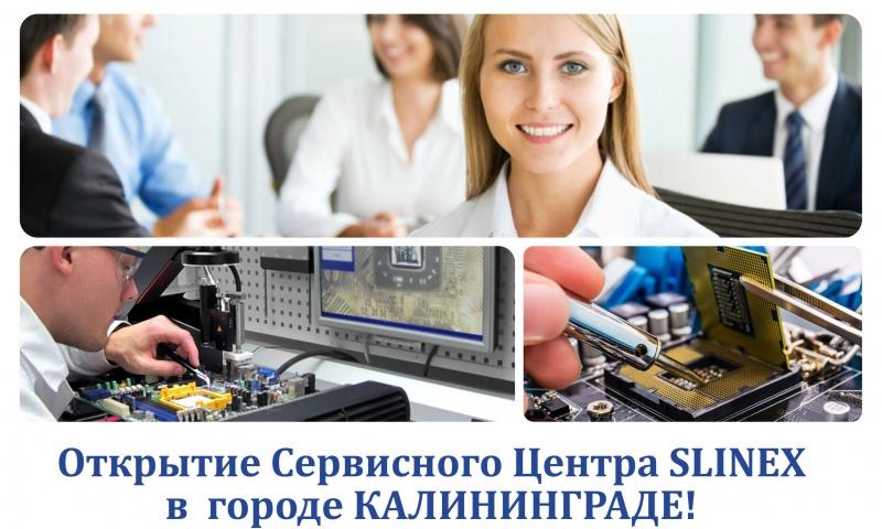 Новый сервисный центр Slinex открылся в Калининграде!